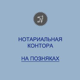 Нотариус Сенина Ольга Александровна